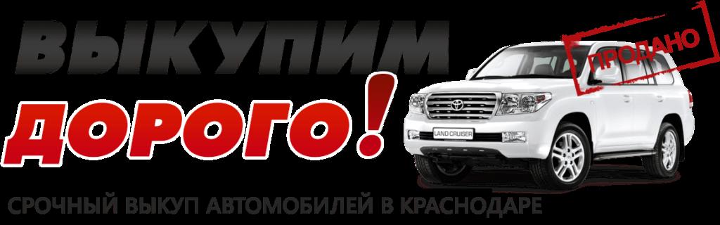 выкуп авто краснодар