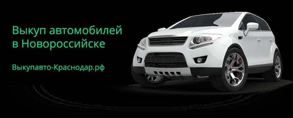 выкуп авто новороссийск